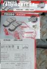 Závodní sportovní brzdové destičky Ferodo Racing DS2000